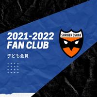 【子ども会員】2021シーズンファンクラブ入会