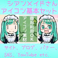 メイドさんアイコン基本セット(シアン)