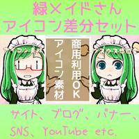 メイドさんアイコン差分セット(緑)