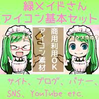 メイドさんアイコン基本セット(緑)