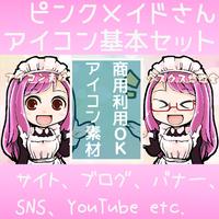 メイドさんアイコン基本セット(ピンク)