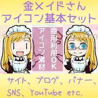 メイドさんアイコン基本セット(金)