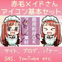 メイドさんアイコン基本セット(赤)
