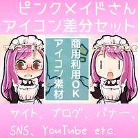 メイドさんアイコン差分セット(ピンク)