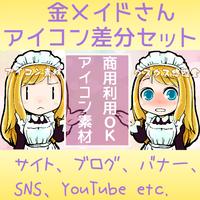 メイドさんアイコン差分セット(金)
