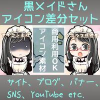 メイドさんアイコン差分セット(黒)