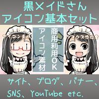 メイドさんアイコン基本セット(黒)