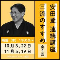 安田登さんオンライン講座「三流のすすめ」(全4回分)チケット #MS Live!