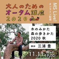 11/11(水)三浦豊さん「木のみかた 森の歩きかた 2020秋」ライブ視聴チケット(大人のためのオータム講座2020)