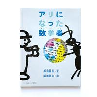 『アリになった数学者』森田 真生 文、脇阪 克二 絵(福音館書店)