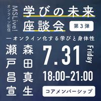 7/31(金)「学びの未来座談会 第3弾」森田真生・瀬戸昌宣  (コアメンバーシップ)  チケット #MSLive!
