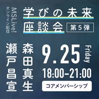 9/25(金)「学びの未来座談会 第5弾」森田真生・瀬戸昌宣  (コアメンバーシップ)  チケット #MSLive!