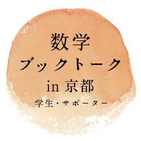 数学ブックトーク in 京都 2020 啓蟄(学生・サポーター)