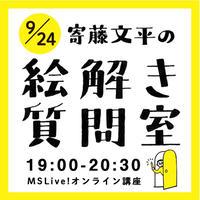 【9/24(木)開催】寄藤文平の絵解き質問室 #MSLive!