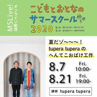 8/7(金)、8/21(金)tupera tupera「夏だゾ〜〜〜!tupera tupera のへんてこおばけ工作」チケット(こどもとおとなのサマースクール 2020)