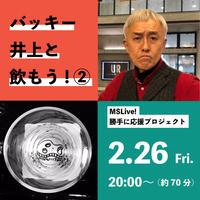 2/26(金)「バッキー井上と飲もう②」ライブ視聴チケット