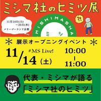 【11/14(土)】「代表・ミシマが語る ミシマ社のヒミツ」 #MSLive!