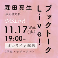 11/17(水)森田真生「ブックトークLive!」(学生・サポーターチケット)#MSLive!
