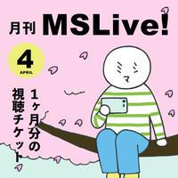 月刊 MSLive! 4月号(MSLive!見放題チケット)