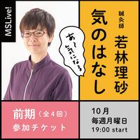 【前期4回分】若林理砂さんオンライン講座「気のはなし」チケット #MS Live!