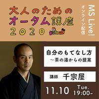 11/10(火)千宗屋さん「自分のもてなし方〜茶の湯からの提案」ライブ視聴チケット(大人のためのオータム講座2020)