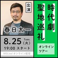 8/25(火)春日太一「時代劇聖地巡礼・オンラインツアー」  チケット #MSLive!