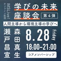 8/28(金)「学びの未来座談会 第4弾」森田真生・瀬戸昌宣  (コアメンバーシップ)  チケット #MSLive!