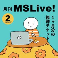 月刊 MSLive! 2月号(MSLive!見放題チケット)