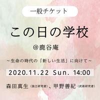 【一般】11/22(日)「この日の学校」オンライン配信チケット #MS Live!