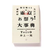東京お祭り!大事典 毎日使える大江戸歳時記