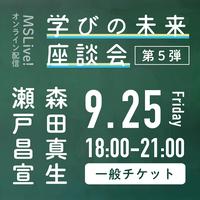 9/25(金)「学びの未来座談会 第5弾」森田真生・瀬戸昌宣  (一般)  チケット #MSLive!