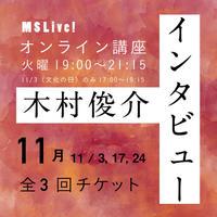 【11月】木村俊介さんオンライン講座「インタビュー」(全3回分)チケット #MS Live!