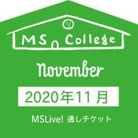【11月分】MS Collegeチケット【MSLive! 定額・見放題】
