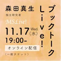 11/17(水)森田真生「ブックトークLive!」(一般チケット)#MSLive!