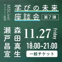 11/27(金)「学びの未来座談会 第7弾」森田真生・瀬戸昌宣  (一般)  チケット #MSLive!