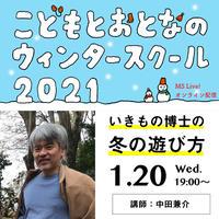 1/20(水)中田兼介さん「いきもの博士の冬の遊び方」ライブ視聴チケット(こどもとおとなのウィンタースクール2021)