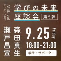9/25(金)「学びの未来座談会 第5弾」森田真生・瀬戸昌宣  (学生・サポーター)  チケット #MSLive!