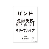 バンド(予約のみ送料無料)