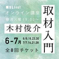 【6-7月】木村俊介さんオンライン講座「取材入門」(全8回分)チケット
