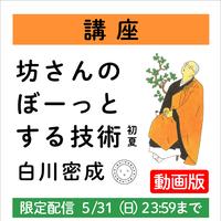 期間限定配信(5/20~5/31):白川密成さんオンライン講座「坊さんのぼーっとする技術・初夏」動画