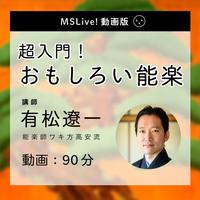期間限定配信(4/10まで):有松遼一「超入門!おもしろい能楽」動画視聴チケット