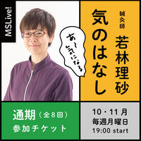 【通期8回分】若林理砂さんオンライン講座「気のはなし」通しチケット #MS Live!