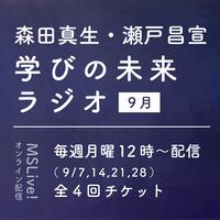 9/7,14,21,28(毎週月曜開催)「学びの未来ラジオ 9月」森田真生・瀬戸昌宣 参加チケット #MSLive!
