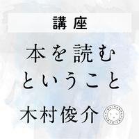 木村俊介さんオンライン講座「本を読むということ」(全3回分)チケット