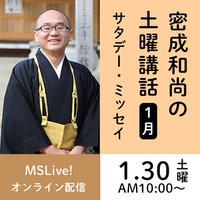【1/30(土)】密成和尚の土曜講話ーーサタデー・ミッセイーー 1月 #MSLive!