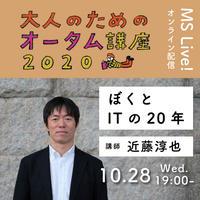 10/28(水)近藤淳也さん「ぼくとITの20年」ライブ視聴チケット(大人のためのオータム講座2020)