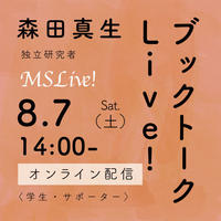 8/7(土)森田真生「ブックトークLive!」(学生・サポーター専用チケット)#MSLive!