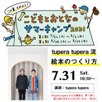 【7/31(土)開催】「tupera tupera流 絵本のつくり方」tupera tuperaさん(こどもとおとなのサマーキャンプ2021) ライブ視聴チケット