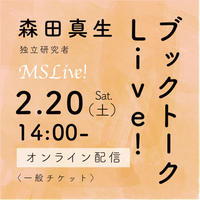 2/20(土)森田真生「ブックトークLive!」(一般チケット)#MSLive!