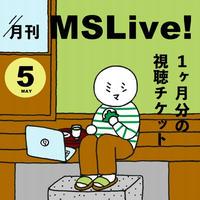 月刊 MSLive! 5月号(MSLive!見放題チケット)